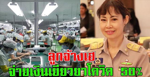 ลูกจ้างเฮ ประกันสังคม เตรียมจ่ายเงินเยียวยาCV 50เปอร์เซ็น