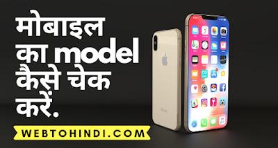 Mobile phone ka model number kaise check kare