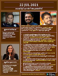 Daily Malayalam Current Affairs 22 Ju1 2021