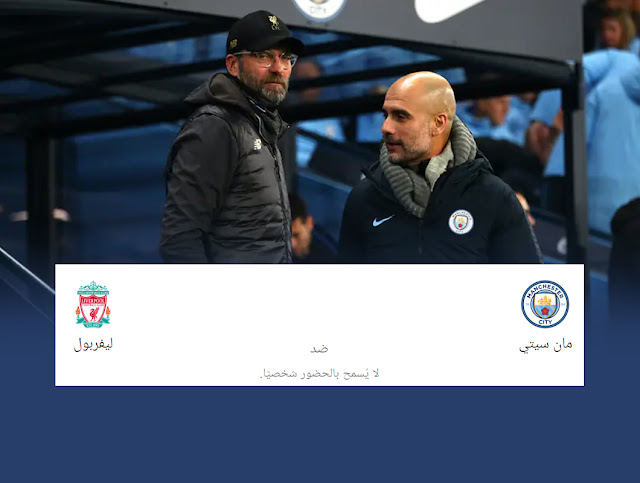 مشاهدة مباراة مانشستر سيتي وليفربول بث مباشر 2-7-2020 الدوري الإنجليزي