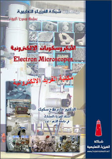 كتاب الميكروسكوبات الإلكترونية pdf المجهر الإلكتروني الماسح، النافذ، النفقي ، القوة الذرية، شرح أجزاء وتركيب الميكروسكوب الإلكتروني، وأنواع واستخدامات المجهر الإلكتروني النافذ والماسح والنفقي والقوة الذرة، مميزات ووظائف الميكروسكوب ( المجهر ) الإلكتروني الماسح والنافذ والنفقي والقوة الذرية والمجهر الضوئي، الميكروسكوبات ، تحميل كتب فيزياء بروابط تحميل مباشرة مجانا، مقارنة بين المجاهر