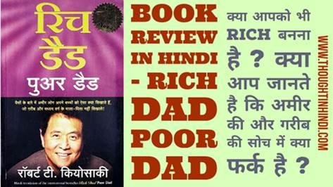 Book Review In Hindi - Rich Dad Poor Dad