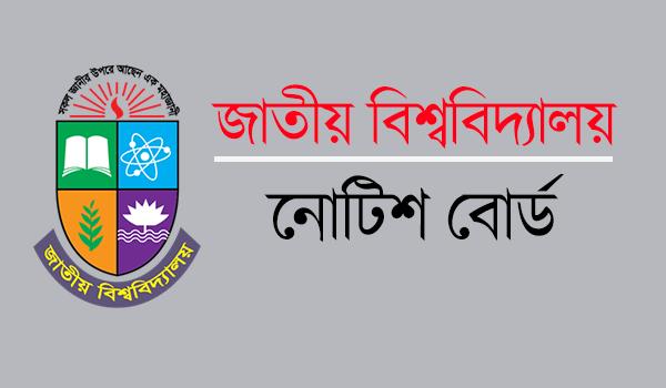 Update : National University Admission Postponed