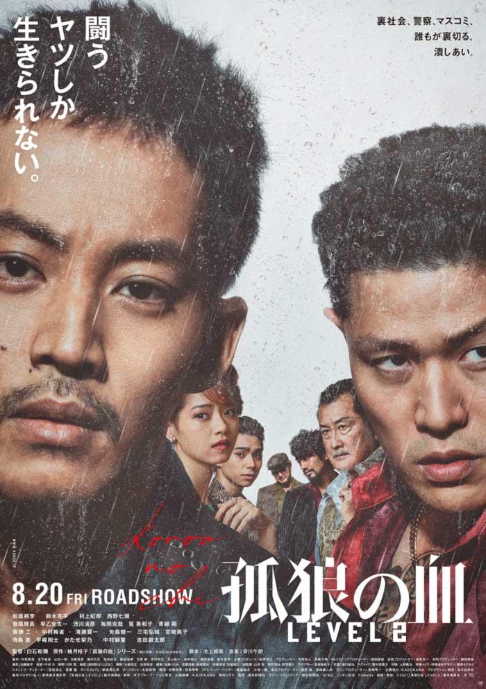 Last of the Wolves (The Blood of Wolves Level 2 | Korou no Chi Level 2) film - Kazuya Shiraishi - poster