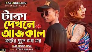 Taka Dekhle Ajkal Lyrics (টাকা দেখলে আজ কাল) Sycko Shohan | Rap Song