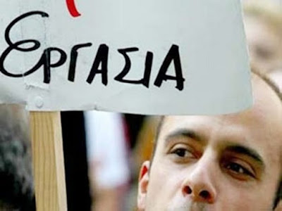 Eurostat: Στο 18,9% μειώθηκε το επίπεδο της ανεργίας στην Ελλάδα τον Αύγουστο