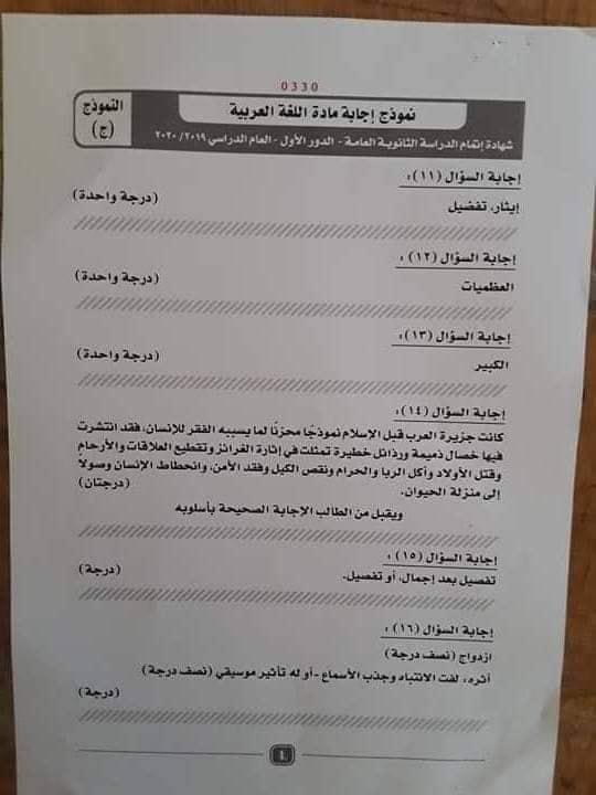 نموذج اجابة امتحان اللغة العربية للثانوية العامة 2020 بتوزيع الدرجات 5