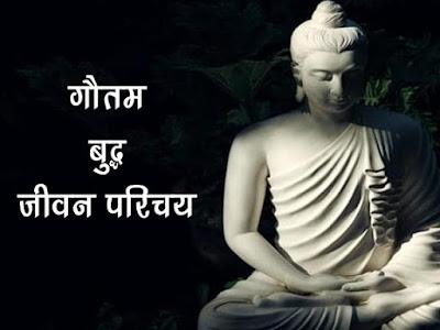 गौतम बुद्ध का जीवन परिचय  महात्मा बुद्ध Mahatma Gautam Buddha GK in Hindi  गौतम बुद्ध का जीवन परिचय लिखिए ?