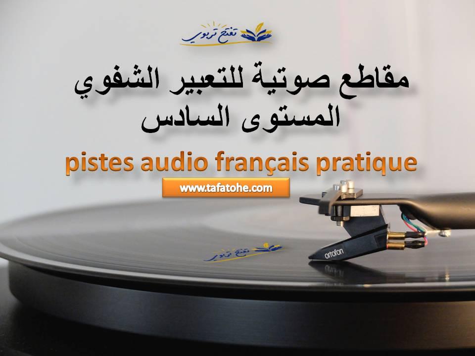 مقاطع صوتية للتعبير الشفوي لمرجع Parcours français المستوى السادس