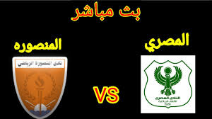 ملخصات واهداف مباراة المصري البورسعيدي والمنصورة اليوم