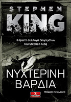 https://www.culture21century.gr/2019/07/nyxterinh-vardia-toy-stephen-king-book-review.html