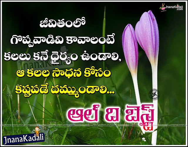 All The Best Wishes Telugu Greetings SMS Quotes Images,Best motivational all the best telugu quotes on life,Best motivational 10th All the best quotes about life in Telugu,Best motivational all the best quotes about life in Telugu,Telugu Best All the best quotes for youth,Best motivational Best Off Luck telugu quotes on life,All the best for success inspiring quotes with best images in Telugu,Telugu All The Best Wishes hd wallpapers in Telugu,New All the best Telugu Quotations with Cool Images online,