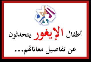 نقلا عن موقع التلفزيون العربي.. أطفال الإيغور يحكون معاناتهم