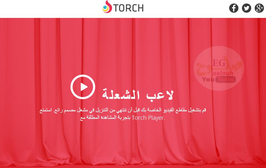 تحميل متصفح الشعلة Torch Browser اخر اصدار برابط مباشر من الموقع الرسمي3
