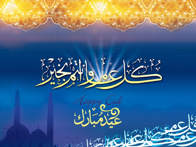 Teks Bahasa Arab Tentang Hari Raya