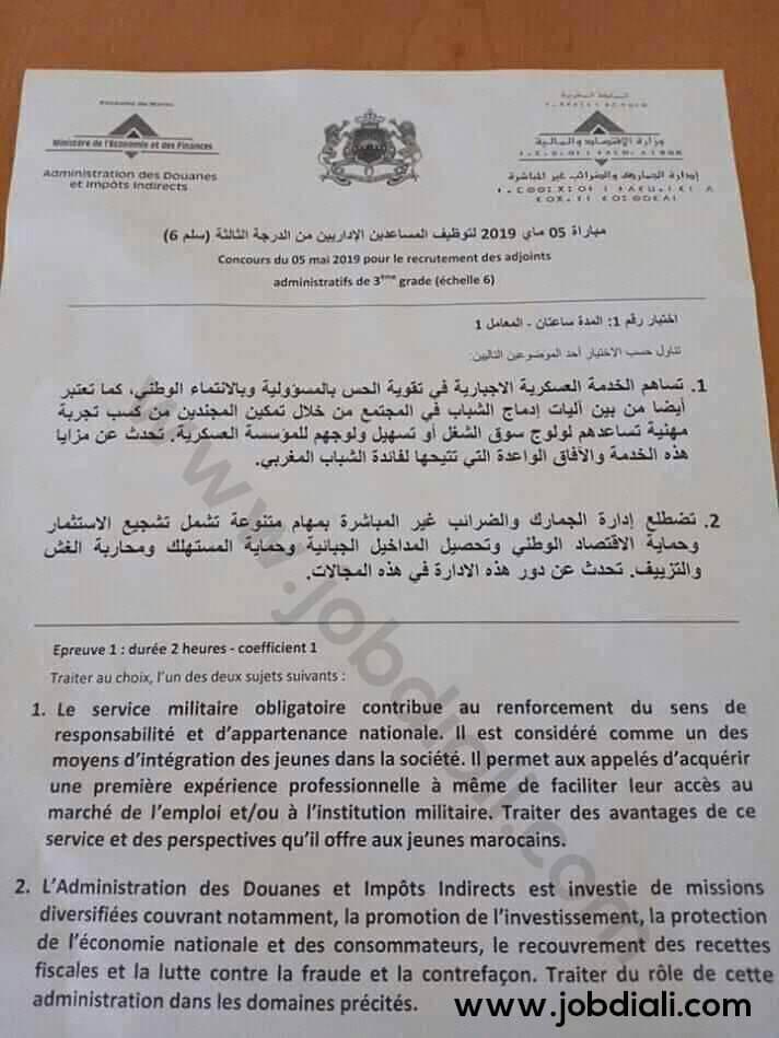 Exemple Concours pour le recrutement des adjoints administratifs de 3 grade 05-05-2019 Ministère de l'Economie et des Finances