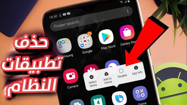 طريقة حذف تطبيقات النظام لهواتف الاندرويد Android بدون روت