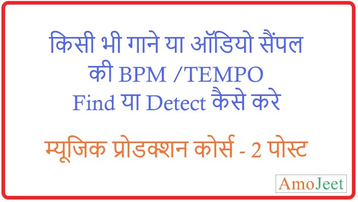 how-to-find-detect-tempo-or-bpm-of-any-song-vocal-sample-in-hindi