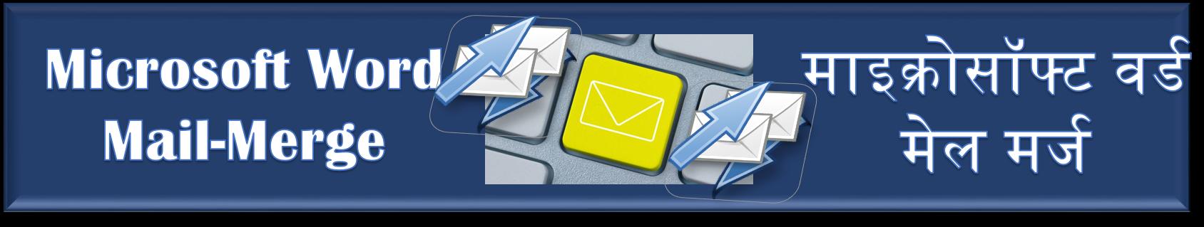 Mail Merge in MS-Word Hindi Videos