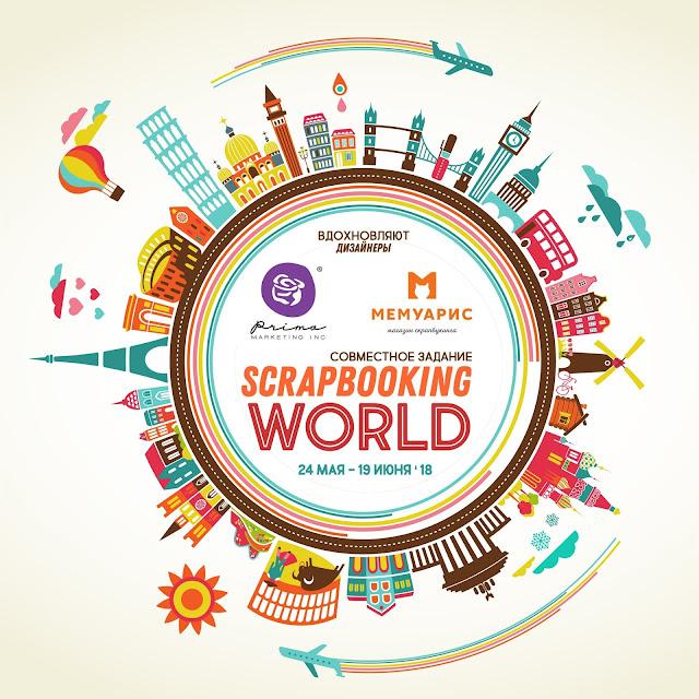 WORLD Scrapbooking! с дизайнерамиPrima Marketing до 19 июня