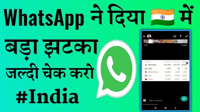 WhatsApp New Updates, WhatsApp New Features, Indian WhatsApp New Updates