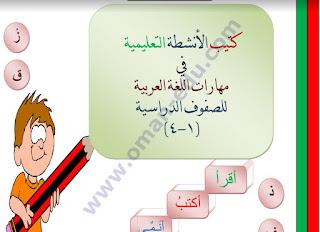 كتيب الانشطة التعليمية في مهارات اللغة العربية للصفوف الدراسية ( 1-4 )
