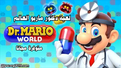 لعبة الدكتور ماريو Dr. Mario World المُنتظرة متاحة الآن مجانا على متجر أندرويد و iOS
