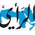 دورة تدريبية مجانية من جريدة الراي