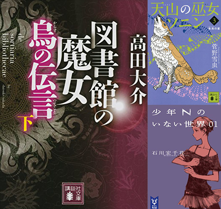 【SFファンタジー小説】講談社 もう1つの世界の物語 ハイ・ファンタジー小説フェア(2/6まで)