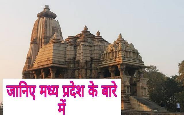 About Madhya Pradesh