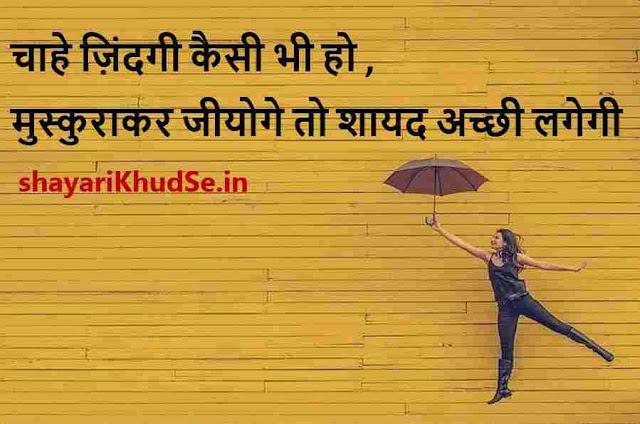 thoughts on life images, thoughts on life images in Hindi, thoughts on life images download