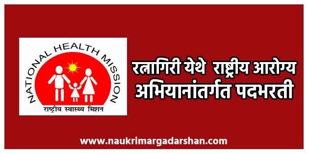 NHM Ratnagiri Recruitment 2021