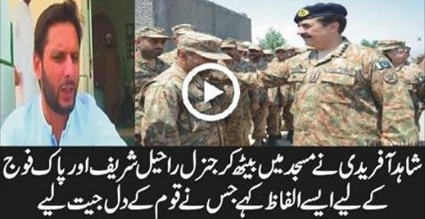 SPORTS, pak army, shahid afridi, raheel sharif, Shahid Afridi won hearts of Pakistani Nation,