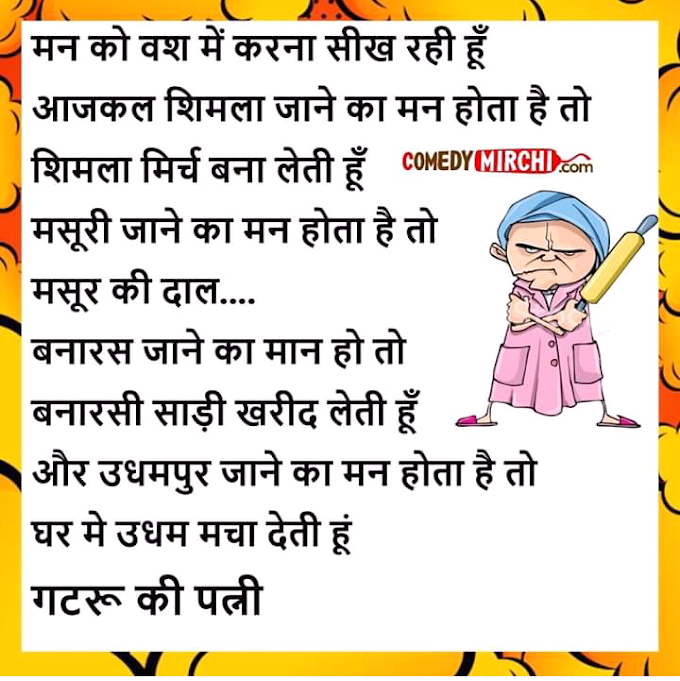 Husband wife jokes in hindi - Husbands wife best  jokes Images  collection