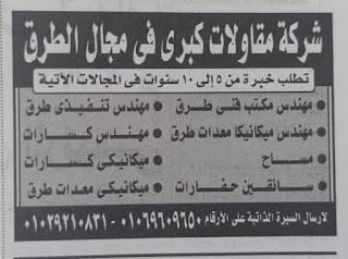 صور وظائف الاهرام عدد الجمعة 16 يوليو 2021