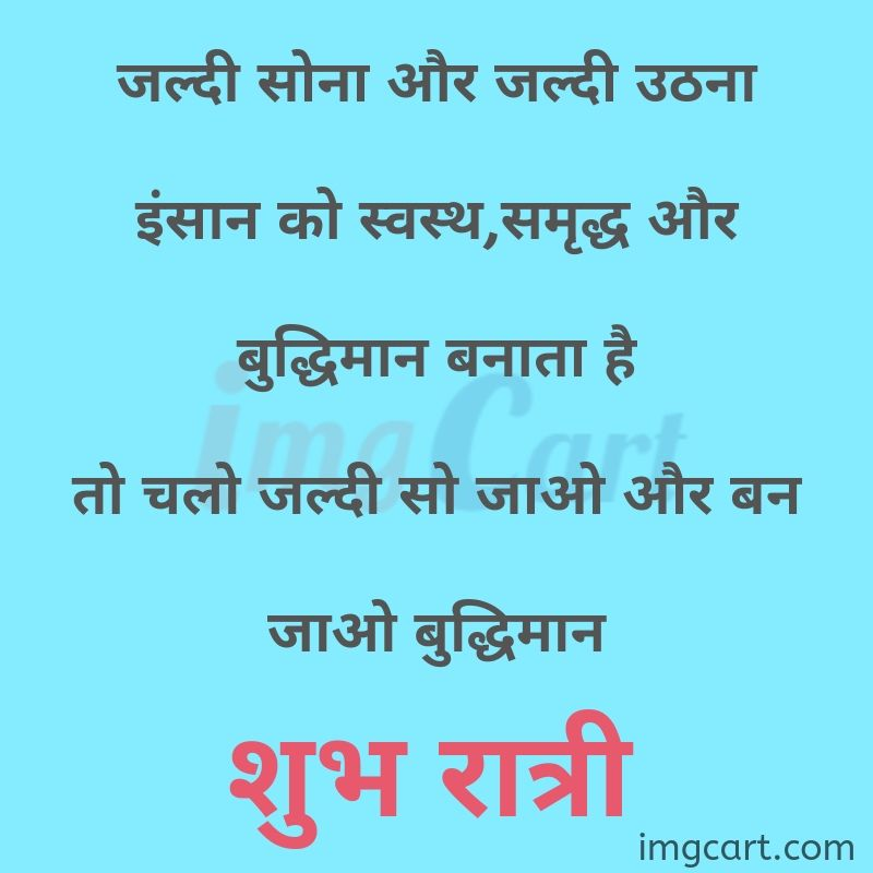 Good Night Quotes in Hindi With Image For Whatsapp