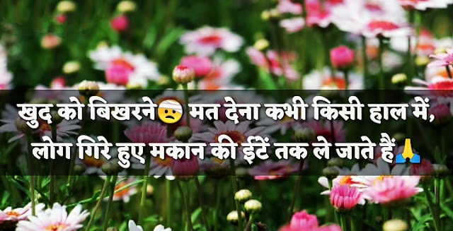 motivational quotes in hindi,