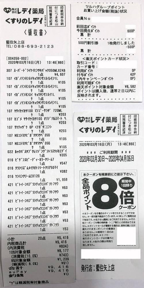 くすりのレデイ 藍住矢上店 2020/3/16 のレシート
