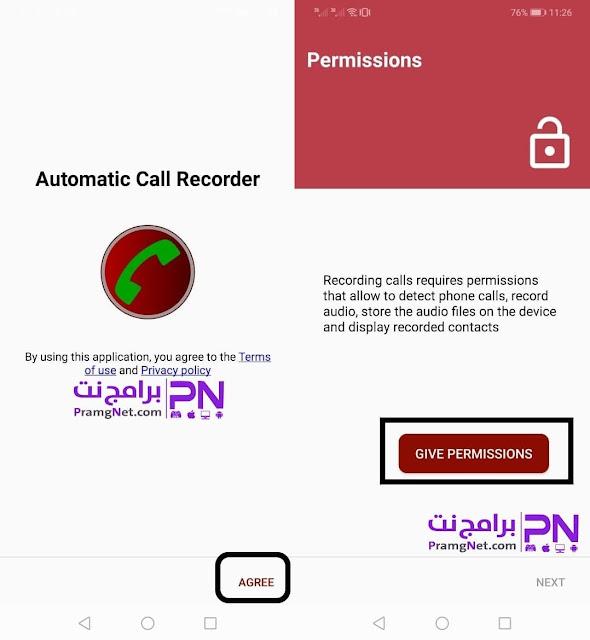 تنزيل برنامج مسجل المكالمات الصوتية
