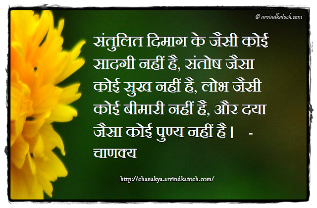 Chanakya, Hindi Thought, Chanakya Quote, Niti, Happiness, Contentment,