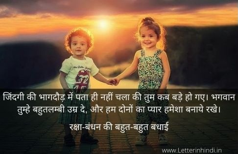 Raksha bandhan wish for small brother-sister photo