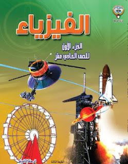 مناهج مدرسية الكويت
