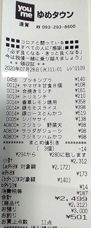 ゆめタウン 遠賀 2020/7/28 のレシート