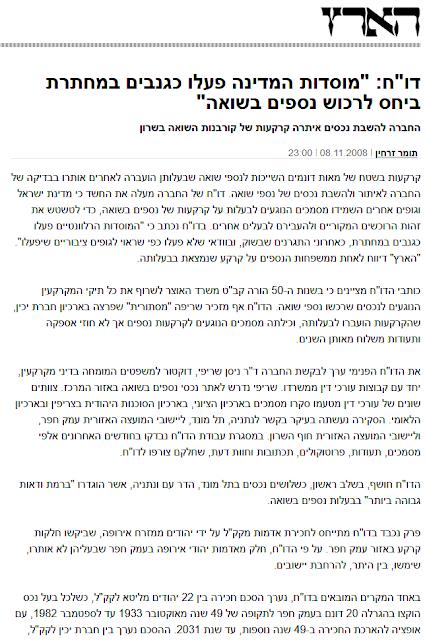 """דו""""ח: """"מוסדות המדינה פעלו כגנבים במחתרת ביחס לרכוש נספים בשואה"""" , תומר זרחין , נובמבר 2012 , הארץ"""