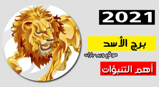 برج الأسد اليوم 28/1/2021 الخميس | الأبراج اليومية 28 يناير 2021
