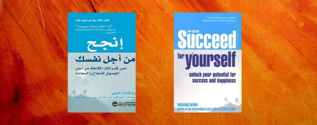 """كتاب """"إنجح من أجل نفسك""""  لـ ريتشارد ديني"""