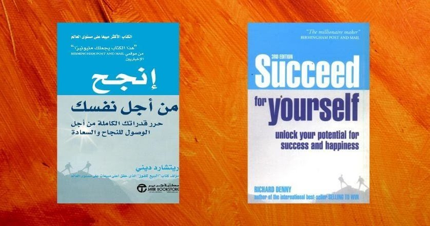 تحميل كتاب انجح من اجل نفسك