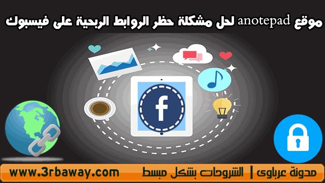 موقع anotepad لحل مشكلة حظر الروابط الربحية على فيسبوك