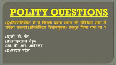 polity quiz in hindi , polity quiz for upsc