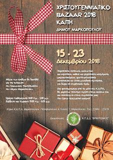 15-23/12 ΧΡΙΣΤΟΥΓΕΝΝΙΑΤΙΚΟ BAZAAR ΣΤΟ Κ.Α.Π.Η. ΜΑΡΚΟΠΟΥΛΟΥ!